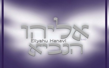 Eliyahu Hanavi: The Debut Single from David Landesman & Shimshon Yehoshua