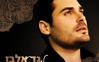 "Gad Elbaz With A New Single + Music Video ""Lishmor El Hatikvah"""