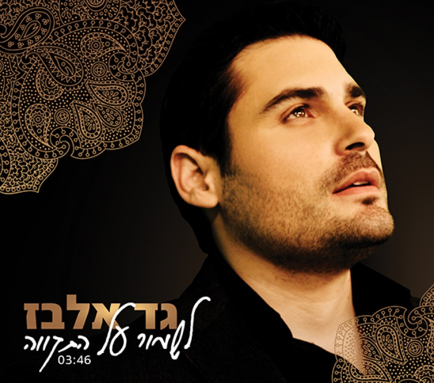 "Gad Elbaz With A New Single + Music Video ""Lishmor El Hatikvah"""