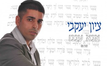Tzion Jacoby – Ana Aneinu – A New Song For Chodesh Ellul