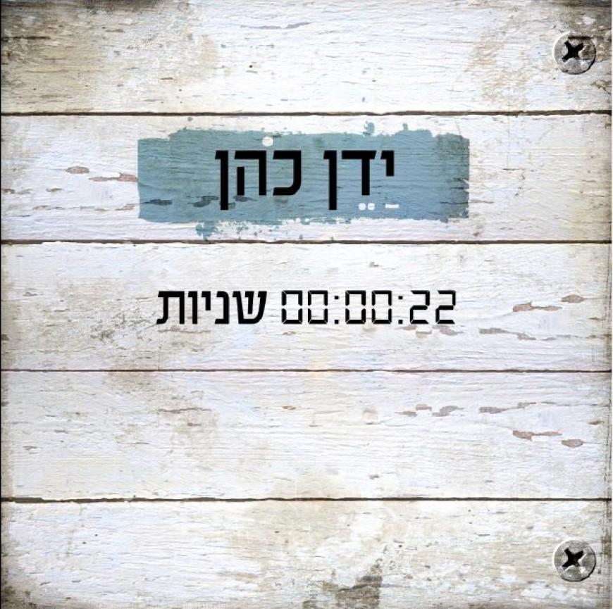 Yadein Cohen With A New Album