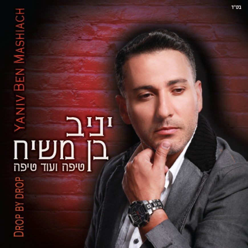 """Yaniv Ben Moshiach With A New Album """"Tipa Veod Tipa"""" & A New Single """"Lo Chay Beseret"""""""