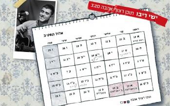 "New Single From His Upcoming Album Yishai Rivo ""Tocho Ratzuf Ahava"""