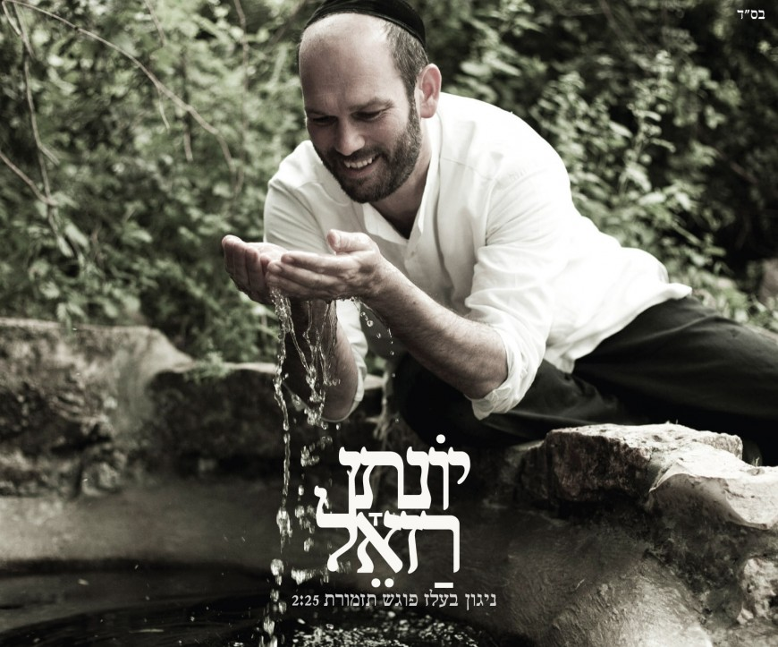 Yonatan Razel – Nigun Belz Meets Orchestra: The Second single from his new album