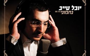 """Singer Yuval Tayeb Revives the Hit Song """"Nachamuni"""""""