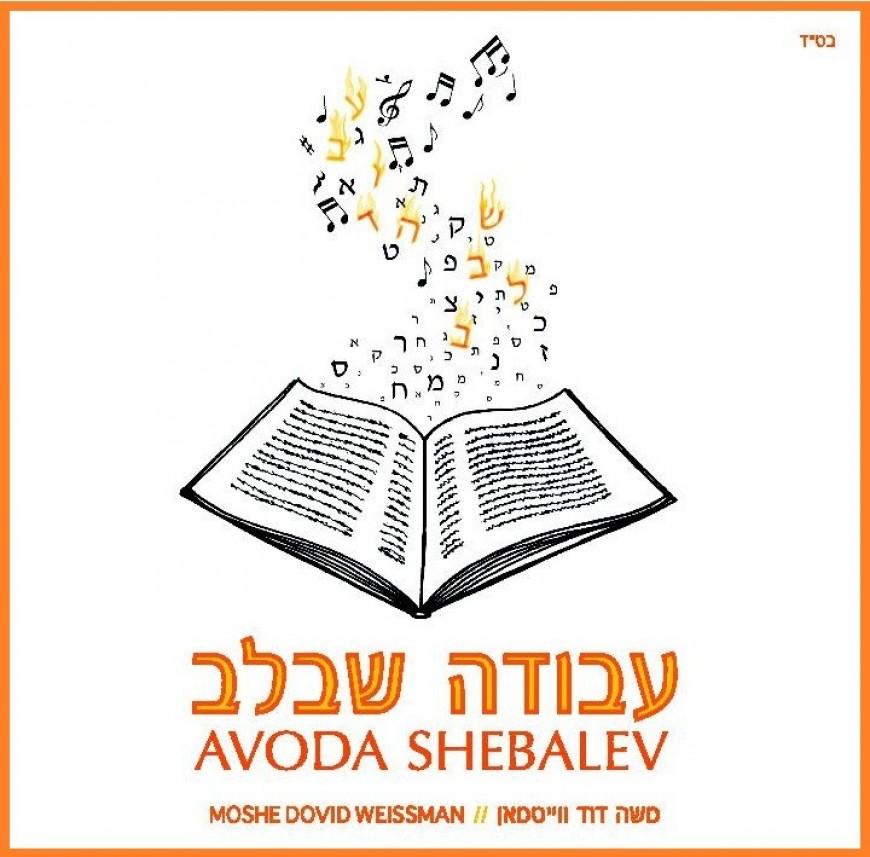 AVODA SHEBALEV – Moshe Dovid Weissman