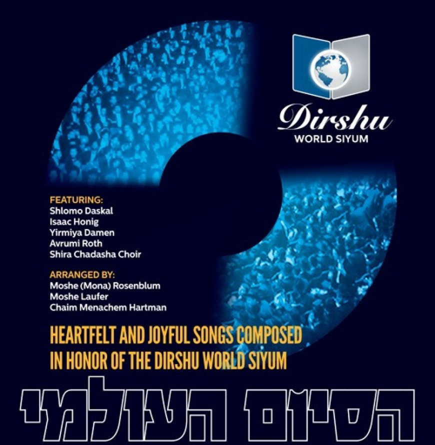 Now Available – Dirshu Siyum HaOlami CD