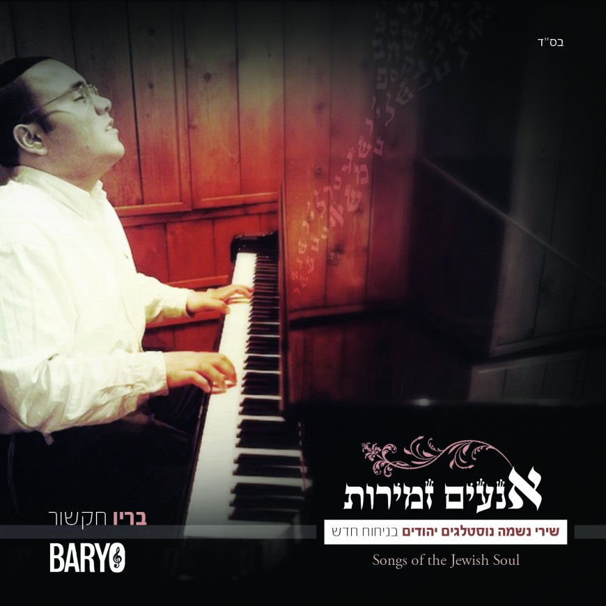 The Baryo Project Is Here! Anim Zemiros