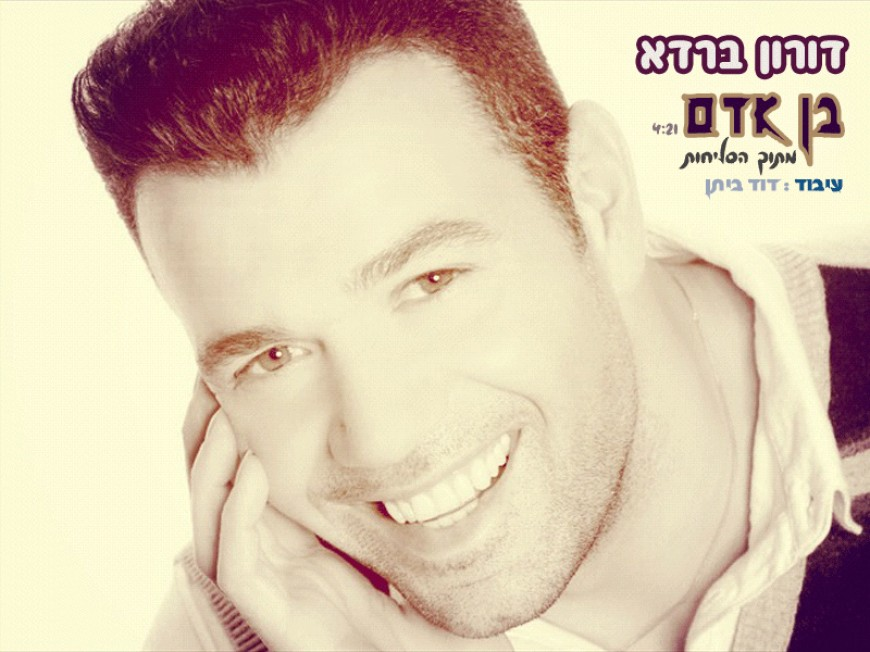 "Singer Doron Barda Calls Out & Says in his New Single, ""Ben Adam Ma Lecha Nirdam"""