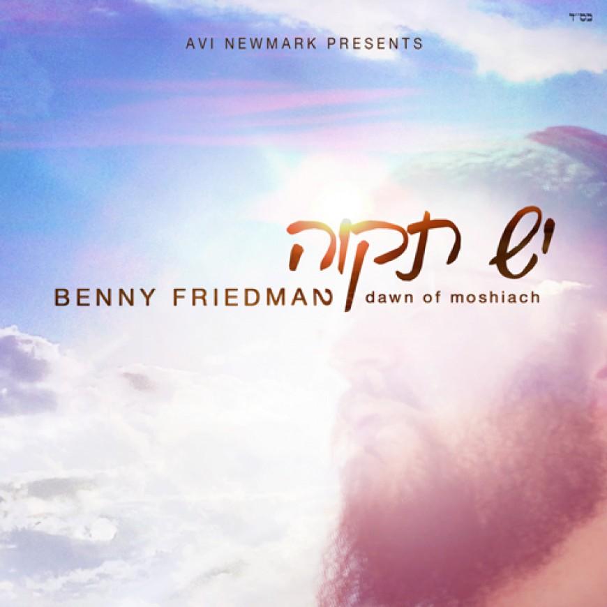 Brand New CD: Benny Friedman – Yesh Tikvah!
