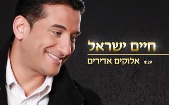 "CHAIM ISRAEL Sings to Hashem ""Elokeim Adirim"""