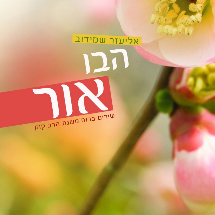 "Eliezer Shmidov Returns With His Second Album ""Hovu Ohr"" – Song From Rav Kook"