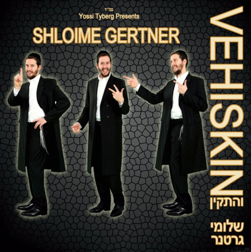 New CD from Shloime Gertner: Vehiskin!