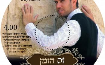 Guy Azikri – Zeh Hazman
