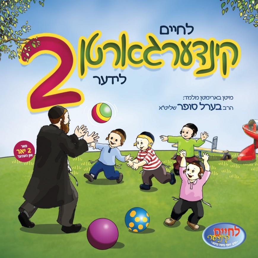 Lchaim Kindergarten 2