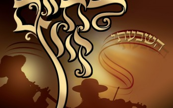 The Lchaim Tish Series Presents: Lchaim Zits – Hishbati