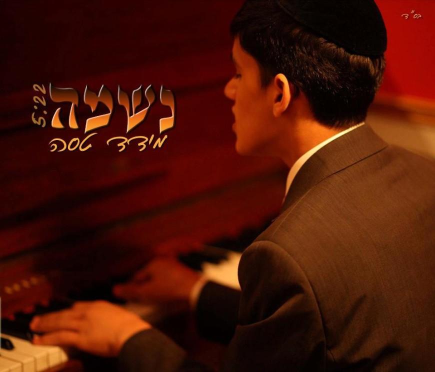 "Meydad Tasa sings from his ""Neshama"""
