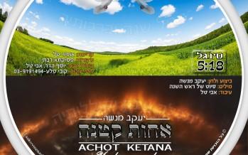 Yaakov Menashe – Achot Ketana