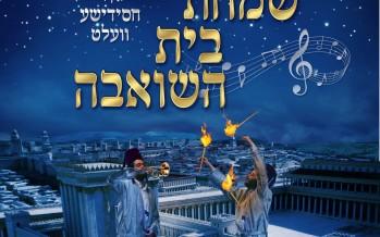 MRM Music presents: Simchas Bais Hashoeva in the Chasidushe Velt