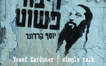 Yosef Karduner US Tour Dates