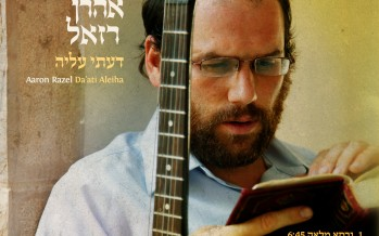 "After ""Kavati Et Moshavi"", Comes The Moving Ballad About His Love For Torah"