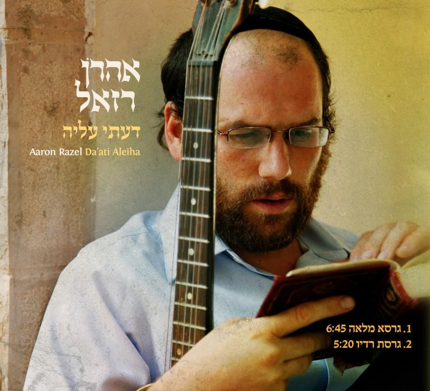 "After ""Kavati Et Moshavi"", Comes The Moving Ballad About His Love For Torah"
