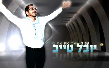 "Yuval Tayeb ""Im Ein Ani Li"" The Second Single From His Upcoming 11th Album"