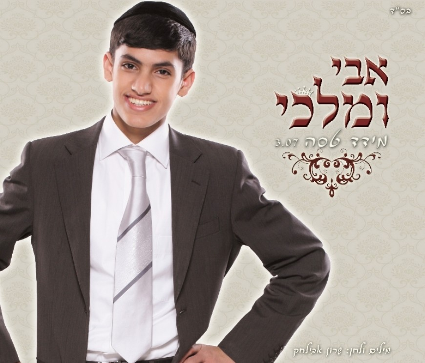 "Meydad Tasa With The Big Winter Hit ""Avi U'malki"""