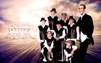 Modeh Ani: Kinderlach & Yishai Lapidot With A NEW Single