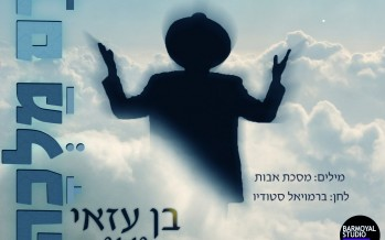 """Ram Malka Releases His First Single From His Upcoming Album """"Ben Azai"""""""