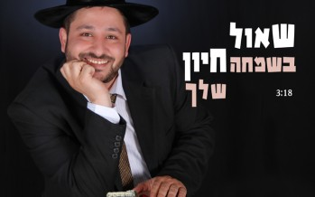 "Shaul Hayon Releases His Sixth Single ""Bisimcha Shelach"""