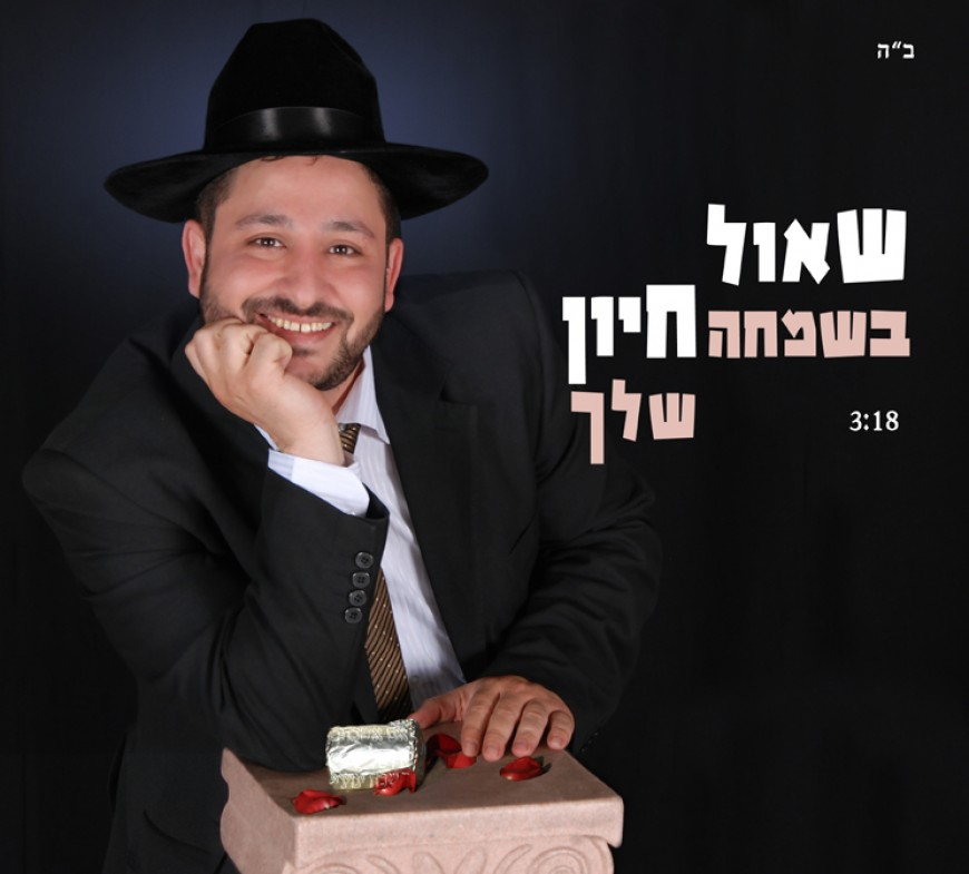"""Shaul Hayon Releases His Sixth Single """"Bisimcha Shelach"""""""