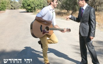 Brand New Song – Yehi Hachodesh Hazeh by Yehonatan Carmeli