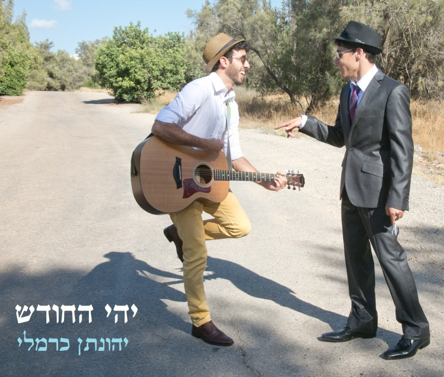 Brand New Song – Yehi Hachodesh Hazeh by Yehonatan Carmeli