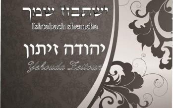 "Yehuda Zeitoun Releases A Double Single For His New album ""Yishtabach Shimcha"""