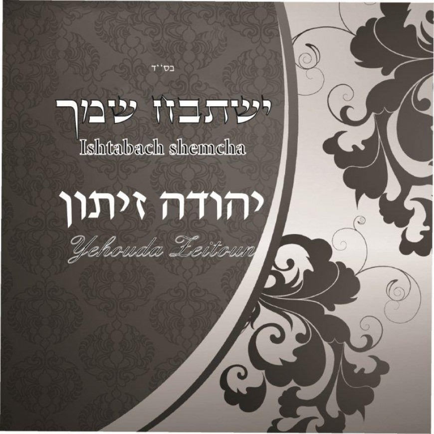 "Yehuda Zeitoun Releases A Double Single For His New album ""Yishtabach Shimcha"""