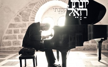 Yonatan Razel: Kotointi Music Video –   יונתן רזאל: קטנתי קליפ