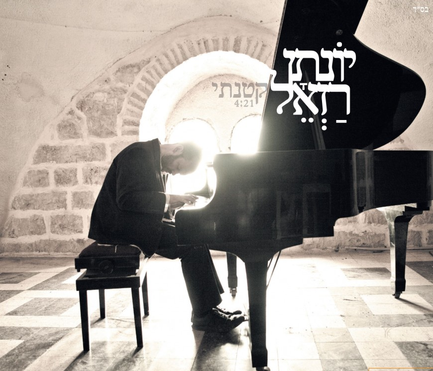 Yonatan Razel: Kotointi Music Video –   יונתן רזאל: קטנתי קליפ