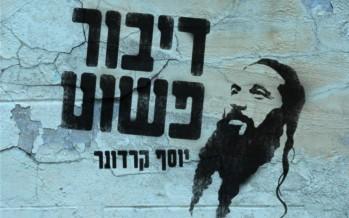 """Dibur Pashut"" The New Album From Yosef Karduner"
