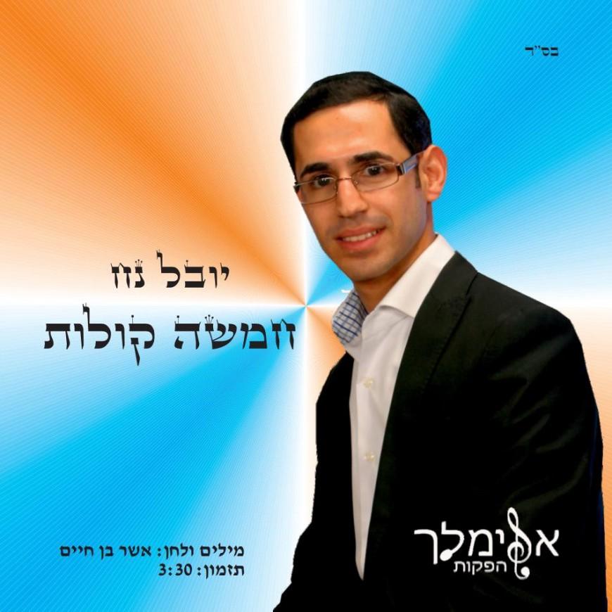 """Chamisha Kolos"" Singer Yuval Noach Is Misameach Chosson & Kallahs"