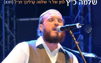 """Leshana Haba לשנה הבאה – Shlomo Katz  שלמה כ""""ץ – Composed by R Shlomo Carlebach ztz'l"""