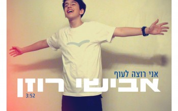 Avishai Rosen – Ani Rotzeh L'oif