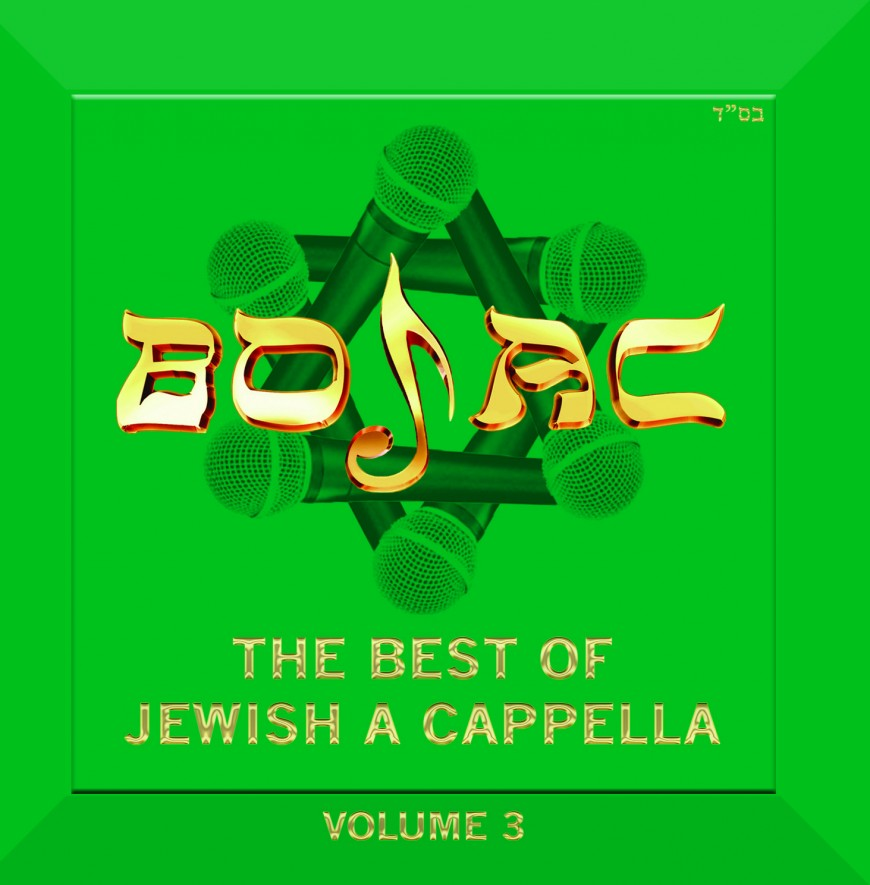 Introducing Best of Jewish A Cappella: BOJAC 3 + Audio Sampler