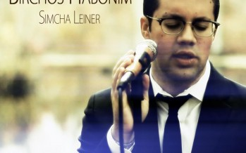 "Simcha Leiner Releases Cover of OHAD!'s ""Birchos Habonim"""