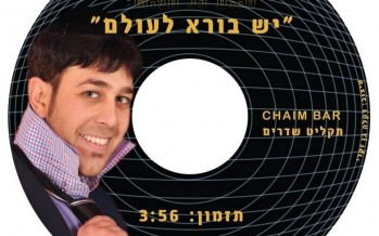 "Chaim Bar With The Hit of The Winter ""Yesh Borei Olam"""