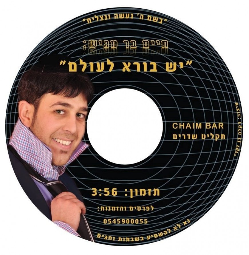 """Chaim Bar With The Hit of The Winter """"Yesh Borei Olam"""""""