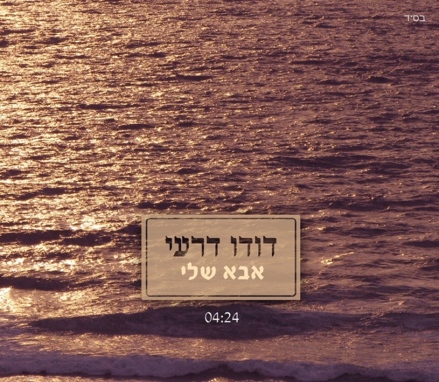 "Dudu Deri To Help Warm You Through The Winter With His New Single ""Abba Sheli"""