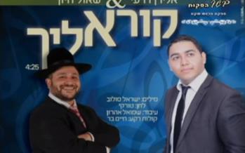 """Eliran Deri & Shaul Hayon In A Duet """"Koreh Eilecha"""""""