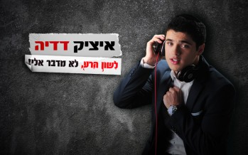 """Lashon Harah Lo Medaber Elai"" Itzik Dadya's New Single With A Positive Message"