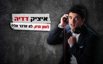 """Lashon Harah Lo Medaber Elai"" Itzik Dadya's New Single With A Positive Message"